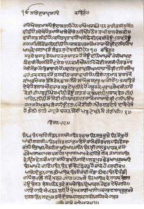 Giani Pratap Singh's letter